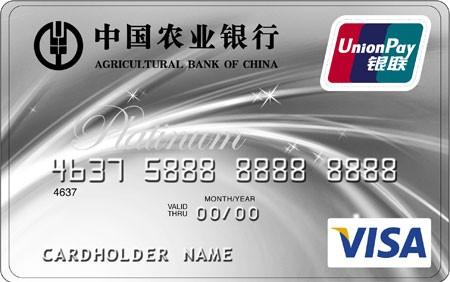 农业银行尊然白金信用卡(仅线下申请)