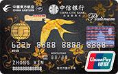 东航中信银行联名卡(白金尊贵版)