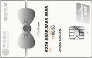 中信银行淘宝卡(淘气版)白金卡尊贵版