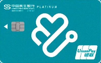 民生医护精英白金信用卡(仅线下申请)